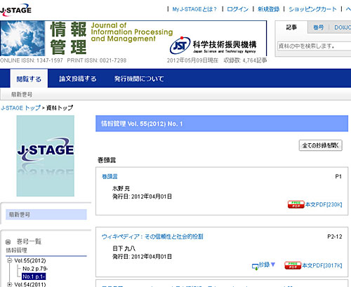 J-STAGE画面